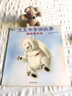 Good as new, beautifully illustrated children's Chinese book. Translated from English author