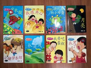8 Kindergarden Chinese Readers 幼幼