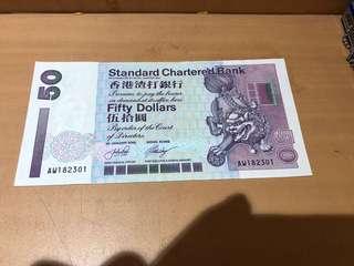 舊版紫色渣打五十紙幣(新淨)