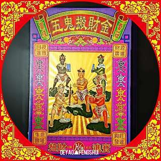 🚚 ▲BN Religious Offering Five Ghost Brothers Joss Paper▲