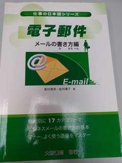 辦公室 日文電子郵件 e mail