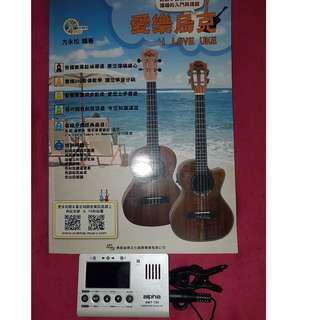 alppha調音器/節拍器(AMT-700)與烏克麗麗入門學習書(含CD)