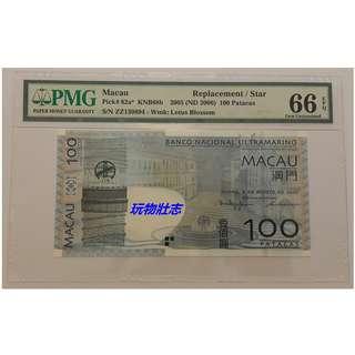 澳門大西洋銀行 2005 $100 補版 S/N: ZZ139894 - PMG 66 EPQ Gem Unc