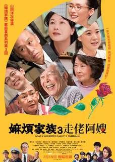 日本電影<<麻煩家庭3>>走路阿嫲電影換票証兩張