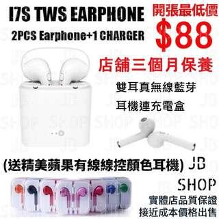 (3個月店舖保養) TWS I7S 加送有線彩色線控耳機 TWS I7S 真無線雙耳藍牙耳機 連外置充電盒 Wireless Bluetooth headphone (4)