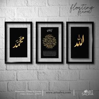 🚚 Al Kursi Nastaliq Set Floating Frame