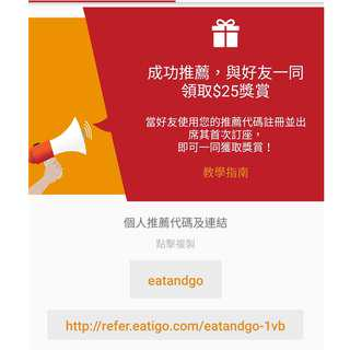 Eatigo 迎新優惠 - 100積分(可換$25 Starbucks coupon)