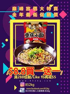 重慶小面「白家陳記」阿寬(麻辣/酸辣味) 四川重慶食品 110g