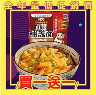 蕃茄酸湯味「白家陳記」阿寬— 四川鋪蓋面  115g