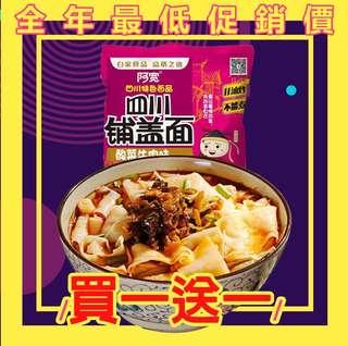 (酸菜牛肉味) 「白家陳記」阿寬— 四川鋪蓋面 四川重慶食品 120g