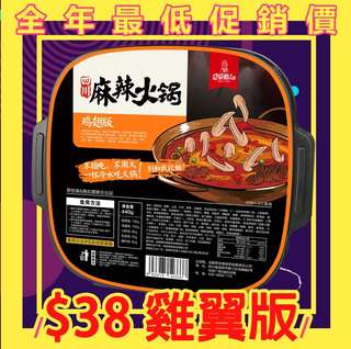 「巴蜀懶人」(雞翼版) 正宗四川懶人火鍋 440g 新版本!