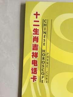 CHINESE HOROSCOPE PHONECARD