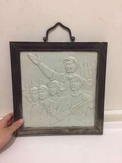 文革時期瓷板