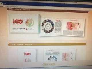 中銀百年紀念鈔單張不揀號