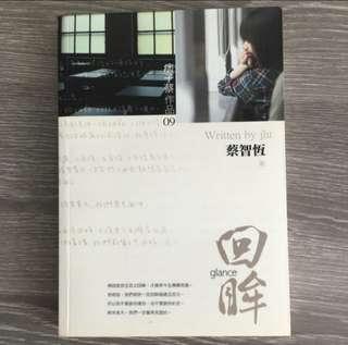 回眸 By Jht 蔡智恒