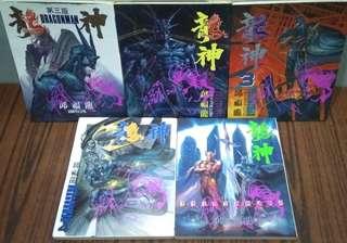 龍神DRAGONMAN(元祖版),全套5期,每本附有邱福龍簽名留念,騰龍出版社1996年出版