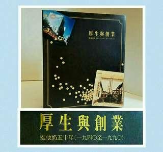 罕有1990年:維他奶公司50週年纪念版書1940~1990年(维他奶公司出版)#歲月收藏品