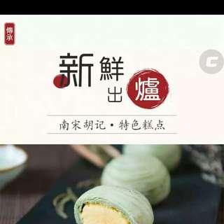 胡酥 百年老店 南宋胡記 杭州龍井酥 中華老字號 宮廷點心糕餅 百年老店 貢品食品