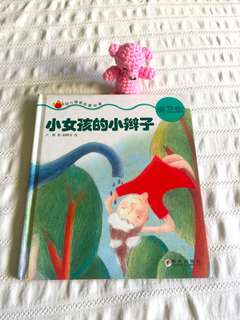 Good as new, beautifully illustrated children's Chinese book. Simplistic ways to teach your kids about hygiene