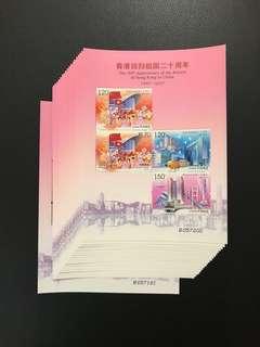 中國郵政–香港郵政聯合發行:香港回歸祖國二十周年」聯合發行紀念套摺 (號碼B057151-170共20本)