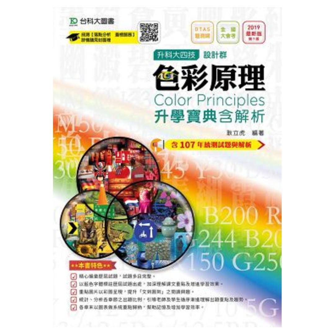 色彩原理升學寶典2019年版(設計群)升科大四技附OTAS題測 定價:360元台科大9789864557141