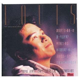 {CD 藏珍舖) 劉漢樂~Louis 銀圈版 CD