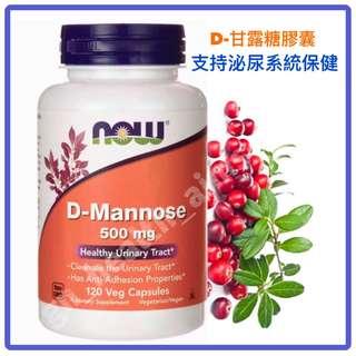 500mg 120粒 美國 Now Foods D-Mannose 紅莓提煉 D-甘露糖膠囊 泌尿系統保健 尿道感染 另有粉裝