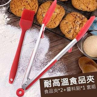 🚚 食品專用 耐高溫食品夾*2+醬料刷 3件組~加長輕量化不鏽鋼