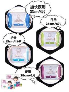 Sanitary Napkins with Negative Ions 活磁负离子卫生巾