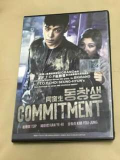 COMMITMENT DVD