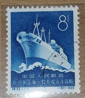 China stamps used  1v 1959