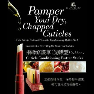 free mail* cuccio pomegranate & fig Cuticle Conditioning Butter Sticks