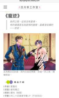 台灣BL原創個誌小說 逆寵 夏艷兒