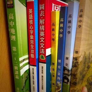 🚚 (全新+二手)英文/歷史/地理 講義課本