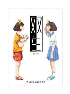 双生 chinese book