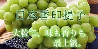 日本🇯🇵🇯🇵長野香印 1盒5kg (7-9串😍😍)開團呀!愈多人訂就愈平🙏🙏