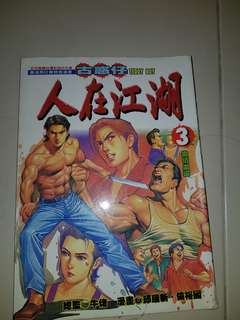 古惑仔( young and dangerous) comics