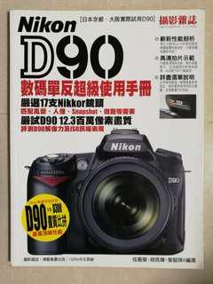Nikon D90天書