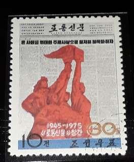 Korea stamps used 1975