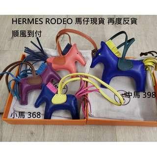 hermes rodeo 馬仔PM MM 小中有貨 小馬PM 368, 中馬MM 398