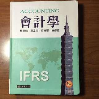 會計學 第六版