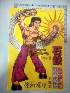 漫畫小流氓貼紙:正宗洪拳虎鶴双形石鉄