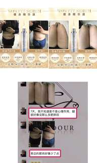 Slimming external product wowfit瘦身精华液