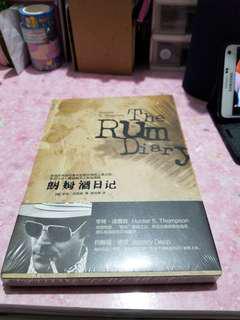 朗姆酒日記 (The Rum Diary)