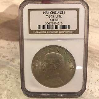 ⭐️ 1934 China $1 Junk Sun Yat Sun Silver Coin, NGC AU 58 ⭐️