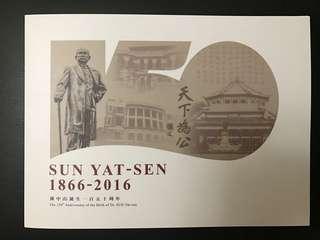 2016年 孫中山誕生一百五十周年聯合紀念套摺