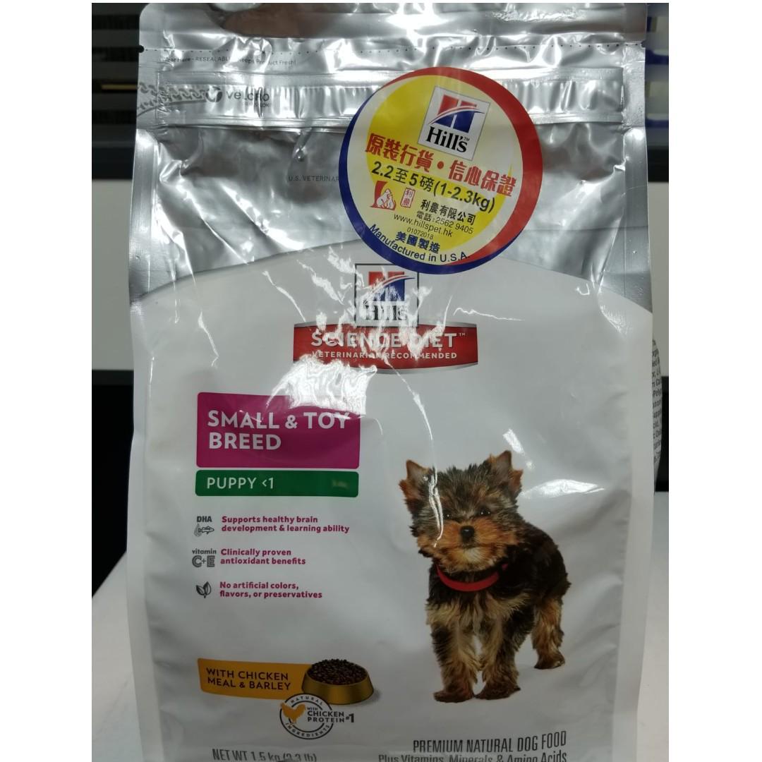 寵物糧食Hills小型犬專用幼犬配方1.5kg狗糧