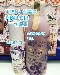 曼谷直購泰國Oriental Princess 花香系列套裝沐浴乳 止汗劑