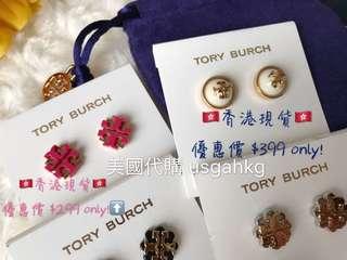 香港現貨Tory Burch耳環