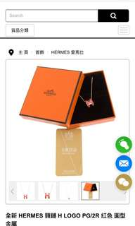 Hermes Necklace pop h full set外國買入 有單 全新